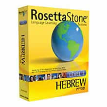 Rosetta Stone Hebrew Level 1