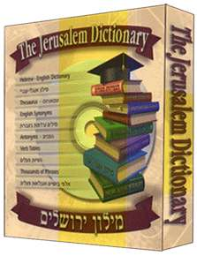 The Jerusalem Dictionary box